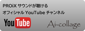 Ai-collage YouTubeチャンネル