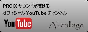 Ai-collage YouTubeチャンネル